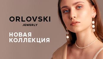 Новая коллекция Orlovski уже в нашем магазине