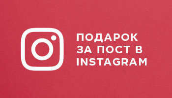 Купон на 300 рублей за публикацию в Instagram