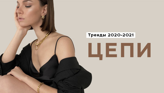 Тренды 2020-2021: как и с чем носить модные цепи в новом сезоне